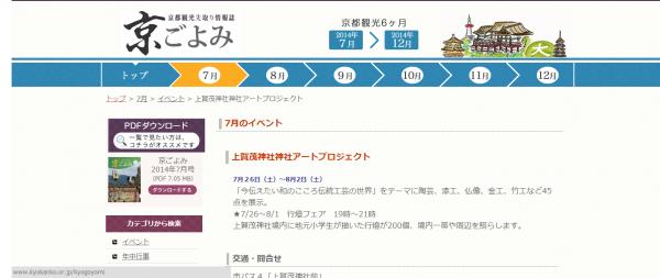 上賀茂神社アートプロジェクト_image画像_20140707
