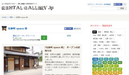 RENTAL GALLERY JP_掲載案内20140810